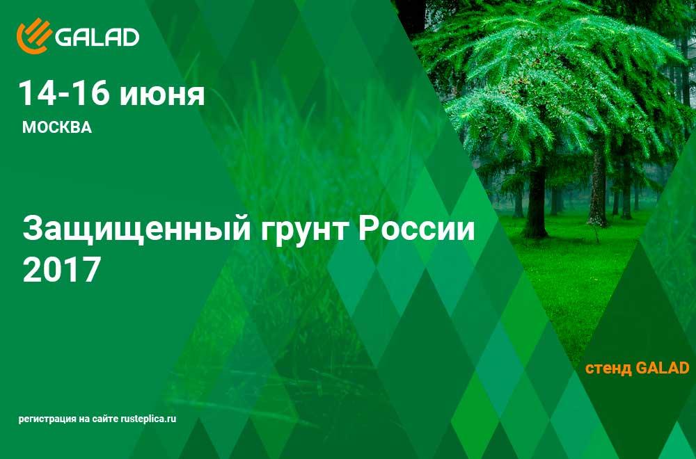 Выставка «Защищенный грунт России»