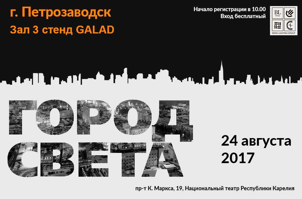 «Город света» в Петрозаводске