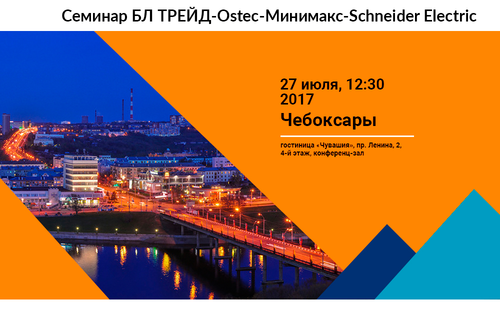 Семинар БЛ ТРЕЙД-Ostec-Минимакс-Schneider Electric в Чебоксарах