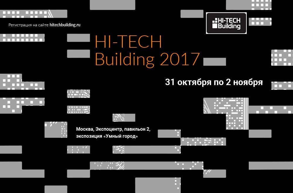 БЛ ГРУПП на выставке HI-TECH Building 2017