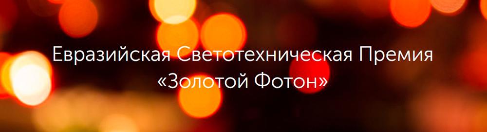 GALAD примет участие в Евразийской Светотехническая Премия «Золотой Фотон»