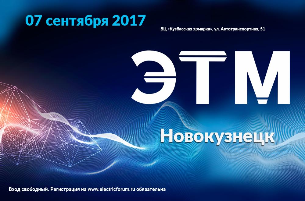 ЭТМ в Новокузнецке