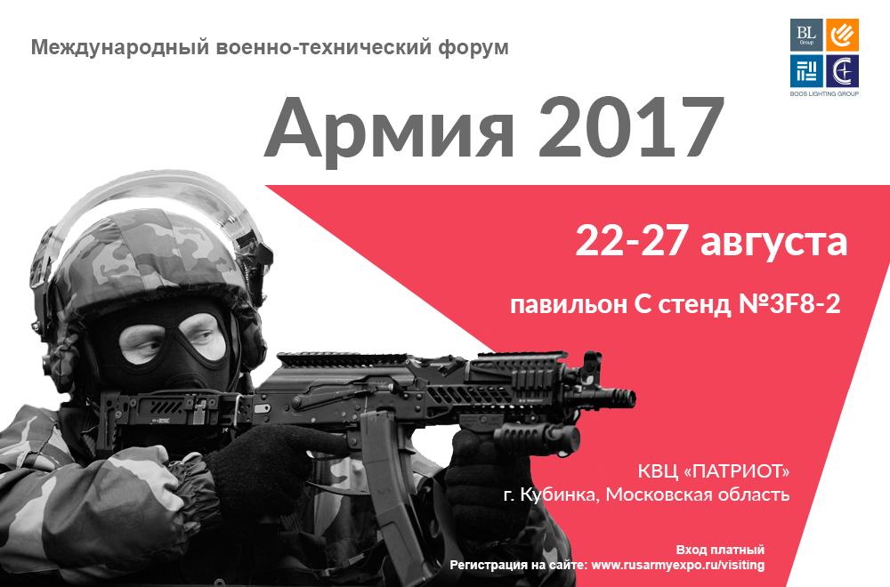 Военно-технический форум «АРМИЯ-2017»