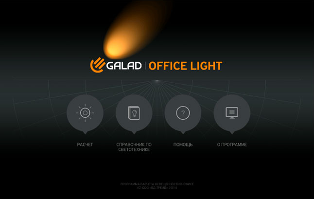 galad-office.png